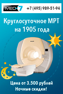 Центр МРТ 24 часа в Москве, где сделать мрт диагностику круглосуточно и срочно