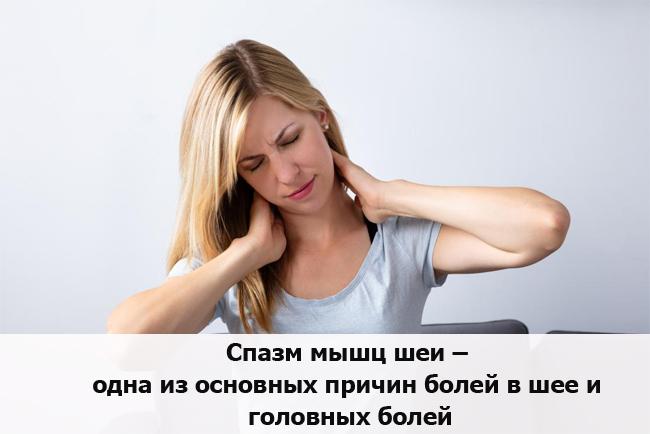 Мышечный спазм в шее: симптомы и лечение. Гимнастика по Норбекову для шеи и позвоночника