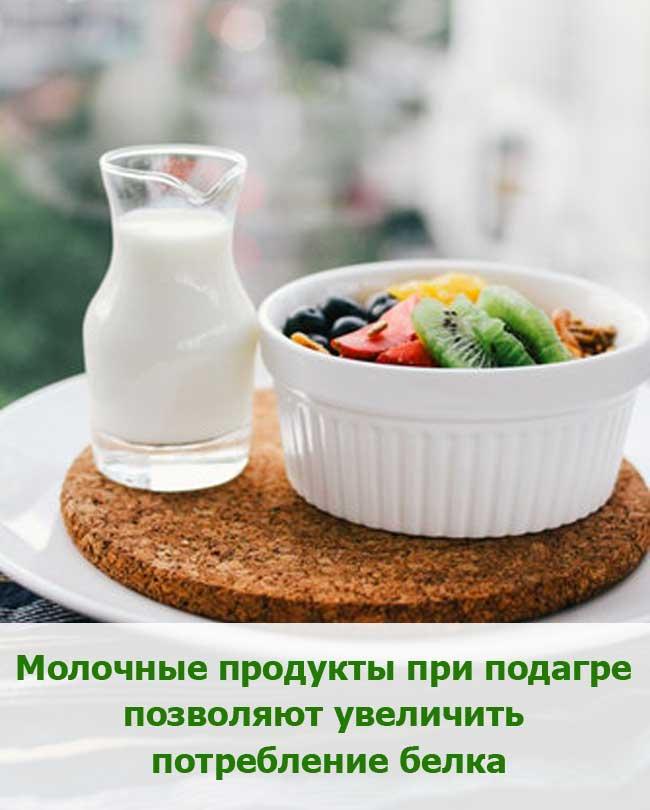 Можно ли пить молоко при подагре
