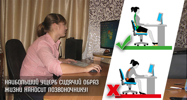 Остеохондроз и сколиоз при постоянной работе за компьютером