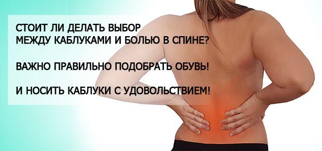 Боль в спине и каблук