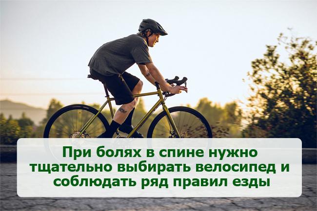 Выбрать велосипед при болях в спине